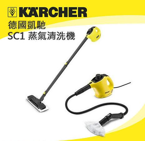 德國凱馳 KARCHER  SC1 手持多功能高壓蒸氣清洗機