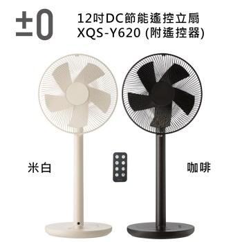 【正負零±0】12吋DC節能遙控立扇XQS-Y620