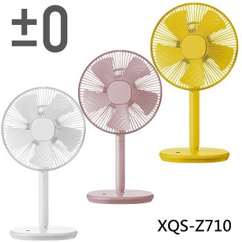 【正負零±0】XQS-Z710小型輕巧電扇