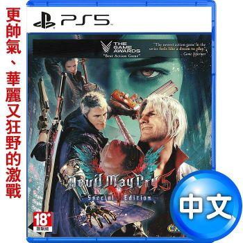 PS5 惡魔獵人5 特別版 (Devil May Cry 5)-亞洲中文版