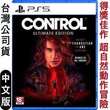 PS5 控制 CONTROL 終極版(超能力動作冒險)中文版