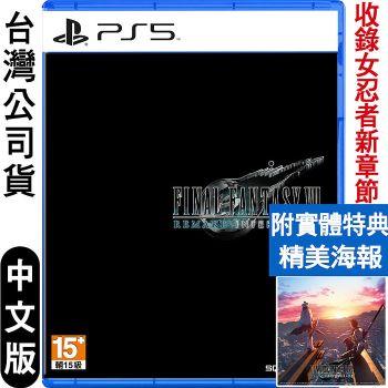 PS5 太空戰士7 重製版(Final Fantasy VII Intergrade)中文版