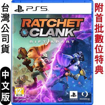 PS5 拉捷特與克拉克:切割分裂(Ratchet & Clank:Rift Apart)中文版
