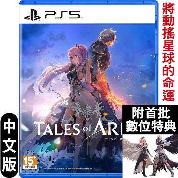 PS5 破曉傳奇 Tales of Arise(時空幻境系列)中文版