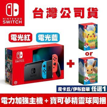 Nintendo 任天堂 Switch新型電力加強版主機 電光紅&電光藍 +寶可夢Lets Go精靈球Plus套裝組-台灣公司貨
