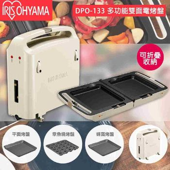 IRIS DPO-133 多功能雙面電烤盤