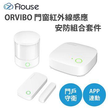 ORVIBO 門窗紅外線感應套件安防組合