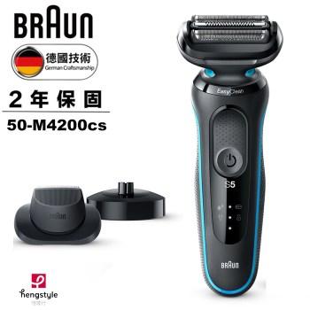 【德國百靈 BRAUN】5系列免拆快洗電動刮鬍刀/電鬍刀 50-M4200cs