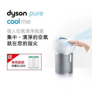 【e即棒】Dyson戴森 Pure Cool Me 個人空氣清淨風扇 BP01 銀白色★加碼送專用濾網 (門號專案)