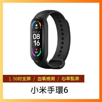【MI】小米手環6 小米手環 小米手錶 智慧手錶 運動手環 手環