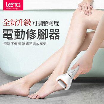 Lena可調節自動磨腳皮修腳器 (USB充電)