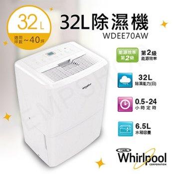 【惠而浦 Whirlpool】32L 除濕機 WDEE70AW