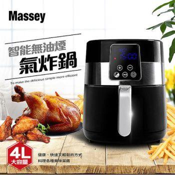 【Massey】4L智能無油煙氣炸鍋/烤箱 MAS-401