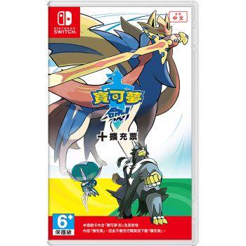 NS 任天堂 Switch 寶可夢 劍 + 擴充票 中文版 (歐洲版本封面)