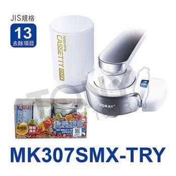 日本東麗 淨水器 MK307SMX-TRY+MKC.MXJ-SMX