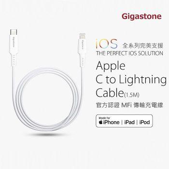【Gigastone】Apple lightning to USB Type-C 傳輸充電線1.5M