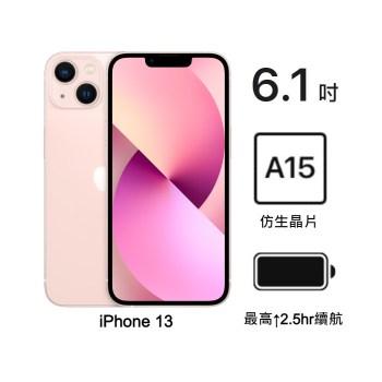 Apple iPhone 13 5G 粉色