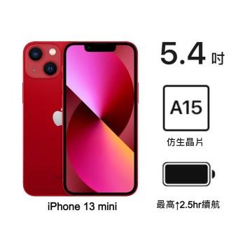 Apple iPhone 13 mini 5G 紅色