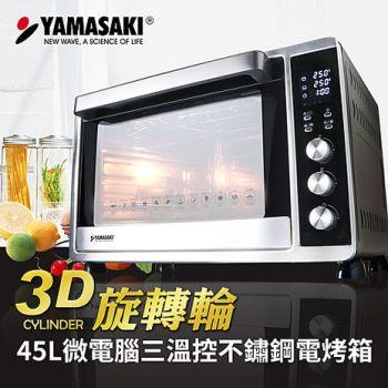 山崎微電腦45L電子控溫不鏽鋼全能電烤箱SK-4680M