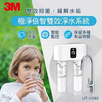 3M UT-V390 極淨倍智雙效淨水系統