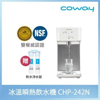Coway 濾淨智控飲水機 冰溫瞬熱桌上型 CHP-242