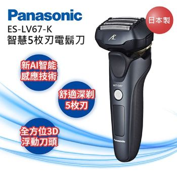【Panasonic 國際牌】日製防水五刀頭充電式電鬍刀 ES-LV67-K