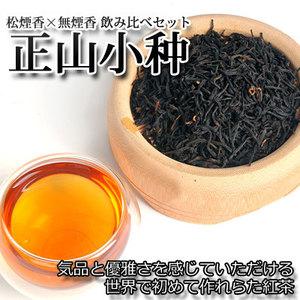 中國茶・臺灣茶専門店マルメロ 正山小種『松煙香×無煙香飲み比べセット』
