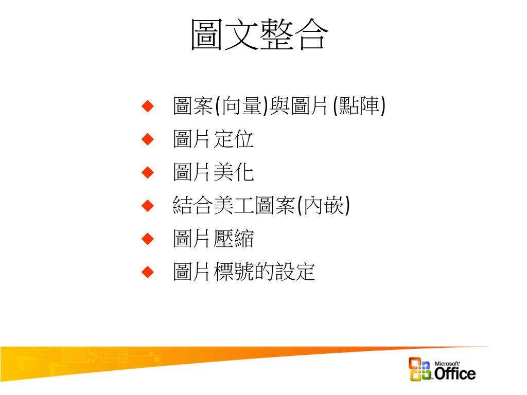PPT - Microsoft Word 2003 排版技巧 PowerPoint Presentation - ID:3026190