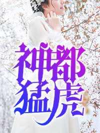 柳萱岳風的結局 神都猛虎結局 柳萱岳風是什么小說 - 余姚娛樂網