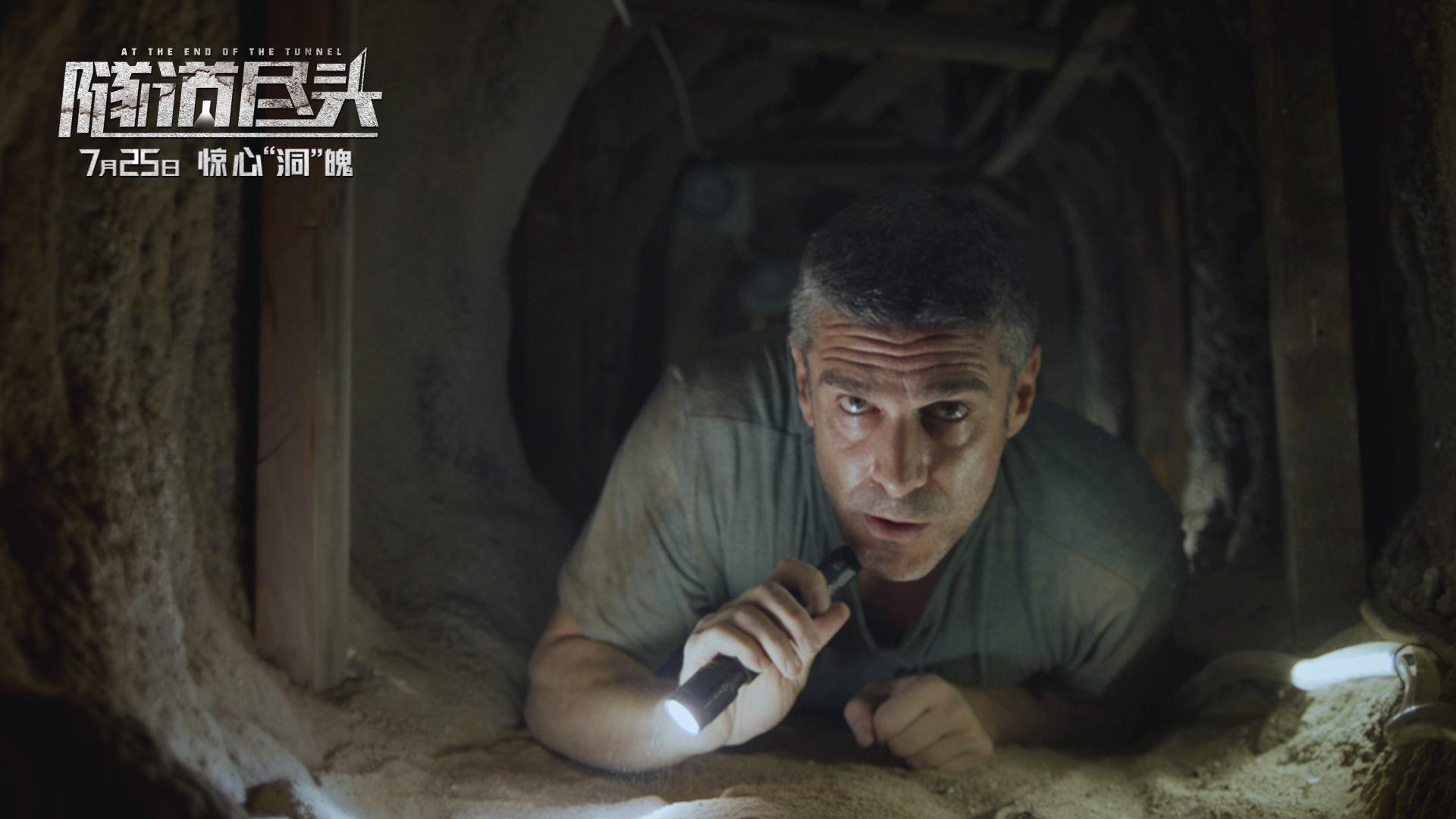隧道盡頭_電影劇照_圖集_電影網_1905.com