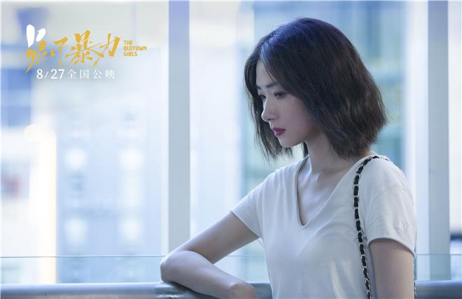 图片[3] - 电影《兔子暴力》曝全新海报 万茜李庚希放飞心愿 - 唯独你没懂