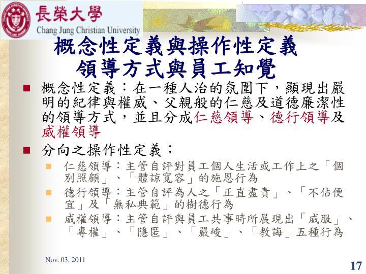 PPT - 指導教授:陳順宇 曾信超 研 究 生 :周玲媛 學 號: R78611025 PowerPoint Presentation - ID:3641731