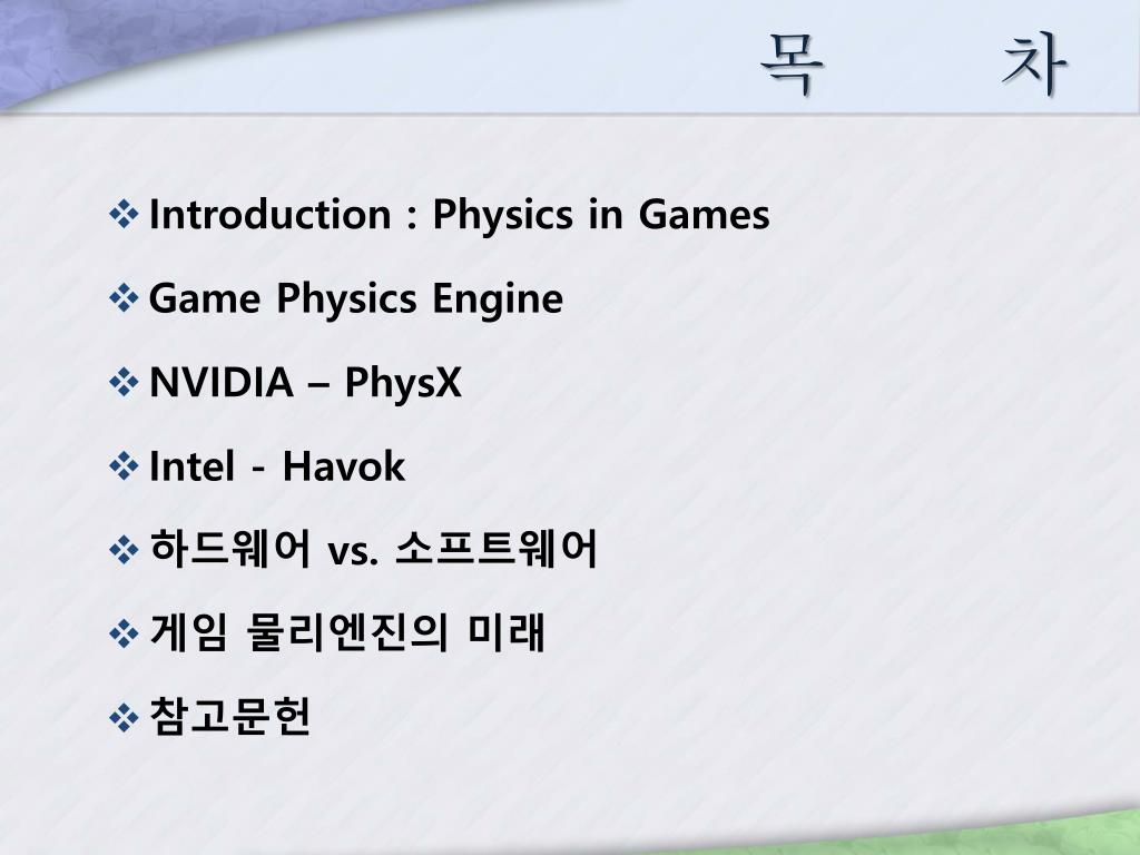 Physics Simulation In Games PowerPoint Presentation