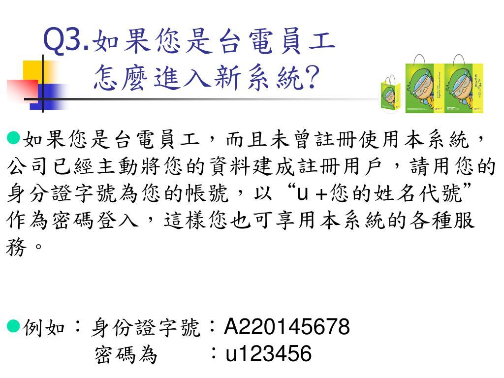 """PPT - ç""""³è¾¦å °é›»é›»å 帳單 PowerPoint Presentation - ID:3985791"""