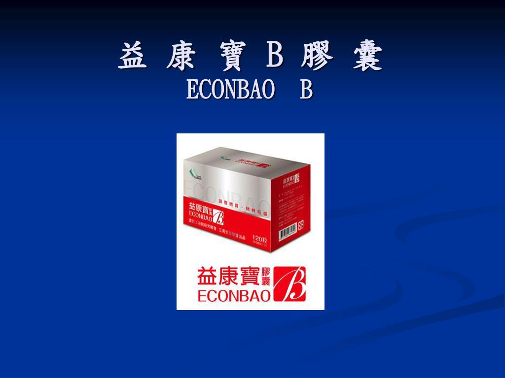 PPT - 三晃生物科技 BMEC-101 抗 B 型肝炎病毒植物藥新藥說明 PowerPoint Presentation - ID:4032454