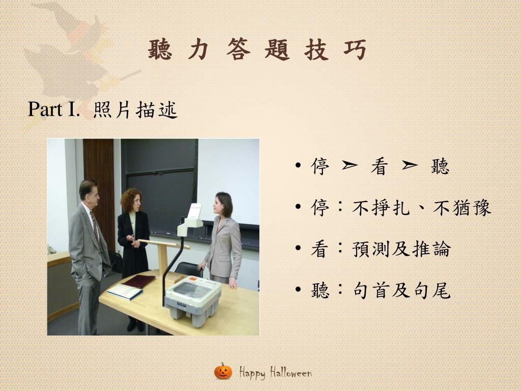 PPT - 如何提升學生多益成績 主辦單位 : 壽山高中 PowerPoint Presentation - ID:4143309