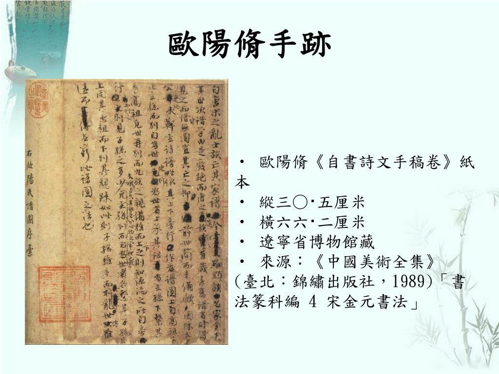PPT - 醉翁亭記 歐陽脩 PowerPoint Presentation, free download - ID:4280383
