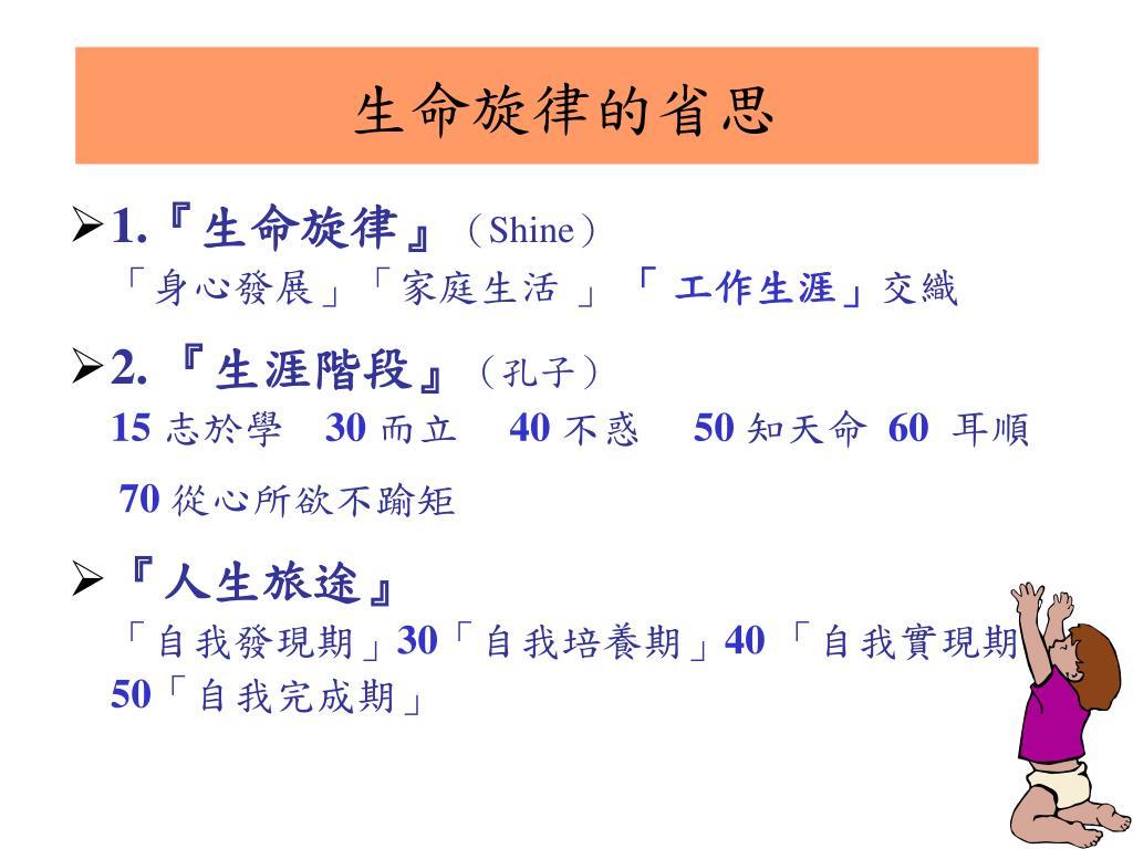 PPT - 員工職涯發展 ( career development ) 實務 PowerPoint Presentation - ID:4390068