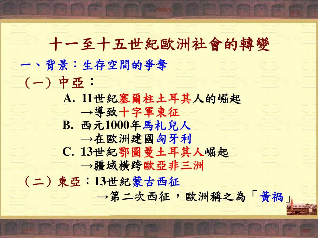 PPT - 高中歷史第三冊 第三篇 世界文明的蛻變與互動 PowerPoint Presentation - ID:4411603