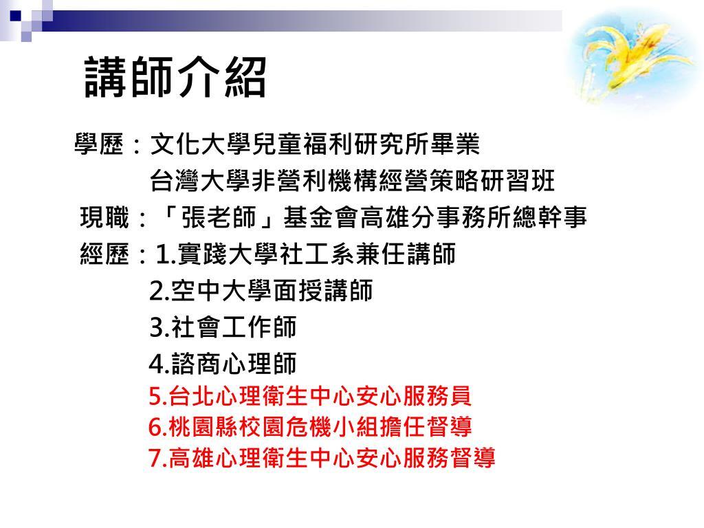PPT - 校園危機談正向管教 PowerPoint Presentation, free download - ID:4752806