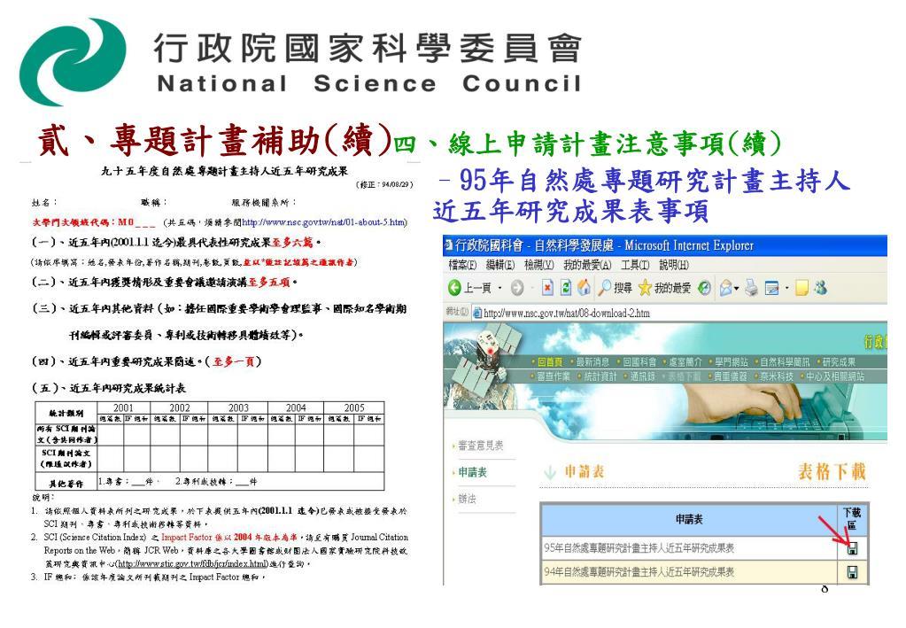 PPT - 自然科學發展處物理學門 業務說明 PowerPoint Presentation - ID:4867679
