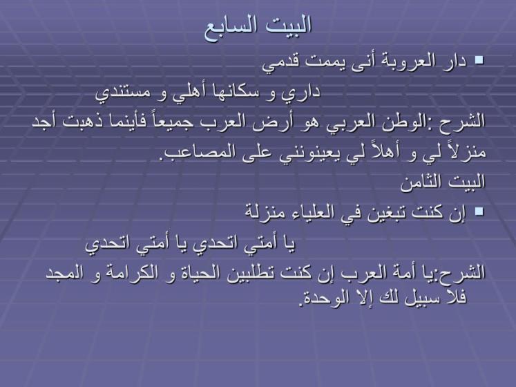 PPT - بسم الله الرحمن الرحيم تحية إلى الجولان PowerPoint Presentation -  ID:5054401