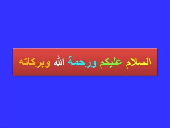 Ppt السلام عليكم ورحمة الله وبركاته Powerpoint Presentation Id