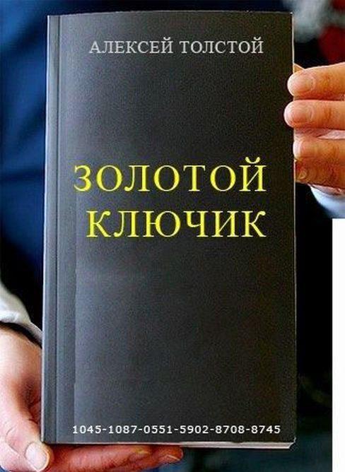 Современные обложки для известных книг / Писец - приколы ...