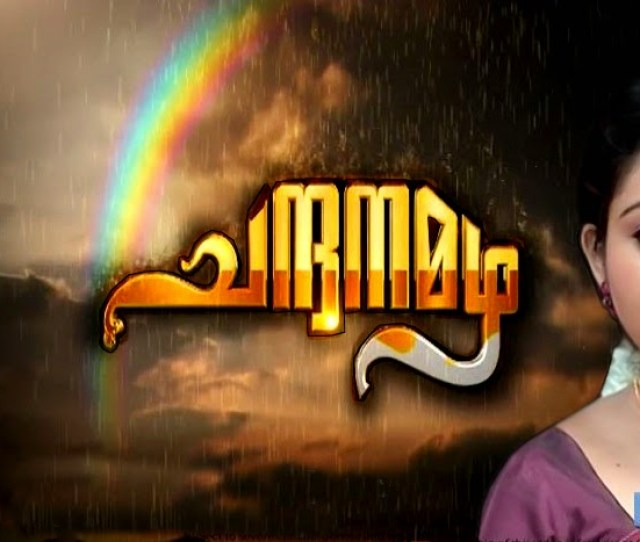 Chandanamazha Tv Serial Image