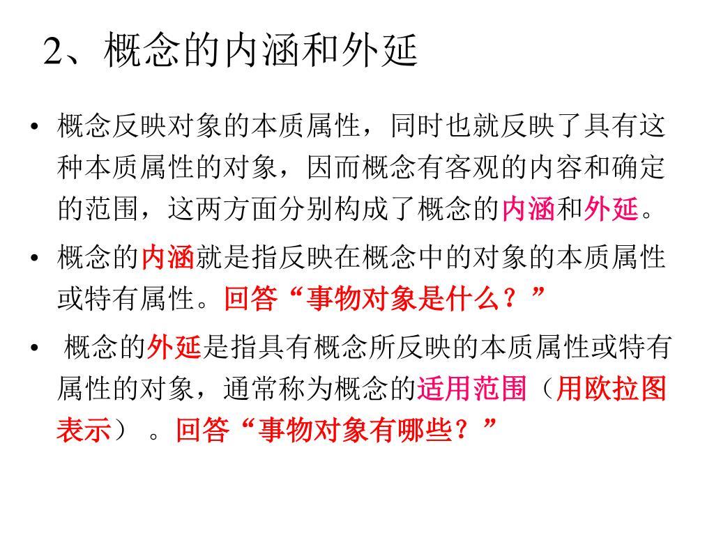 PPT - 化學中理性思維的規律和規則 Rationizing Thinking in Chemistry 黃榮彬 (廈門大學化學化工學院) 2013 12 21 莆田 PowerPoint ...