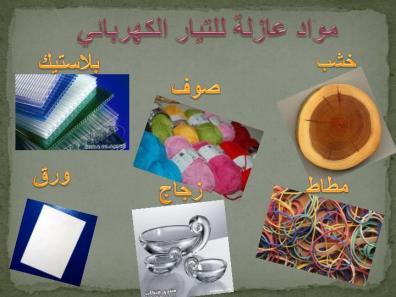 slide6 n - بحث حول المواد الناقلة و المواد العازلة للتيار الكهربائي