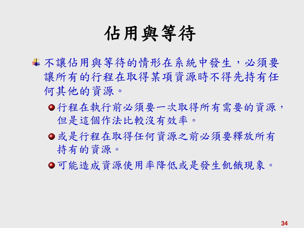 PPT - 第六章 同步與死結 PowerPoint Presentation - ID:5585765