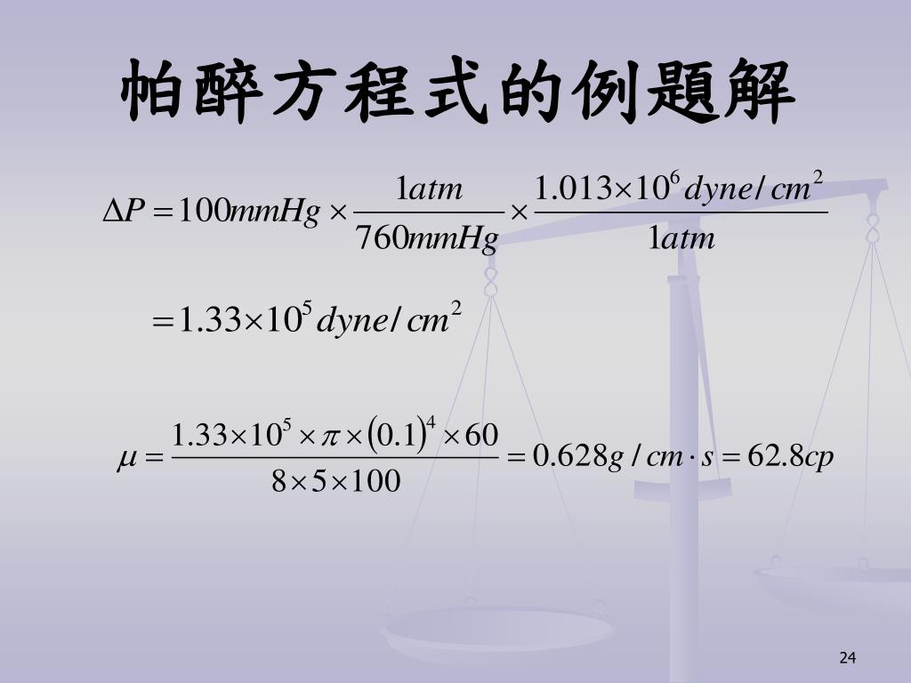 PPT - 流體的性質 PowerPoint Presentation - ID:5643674