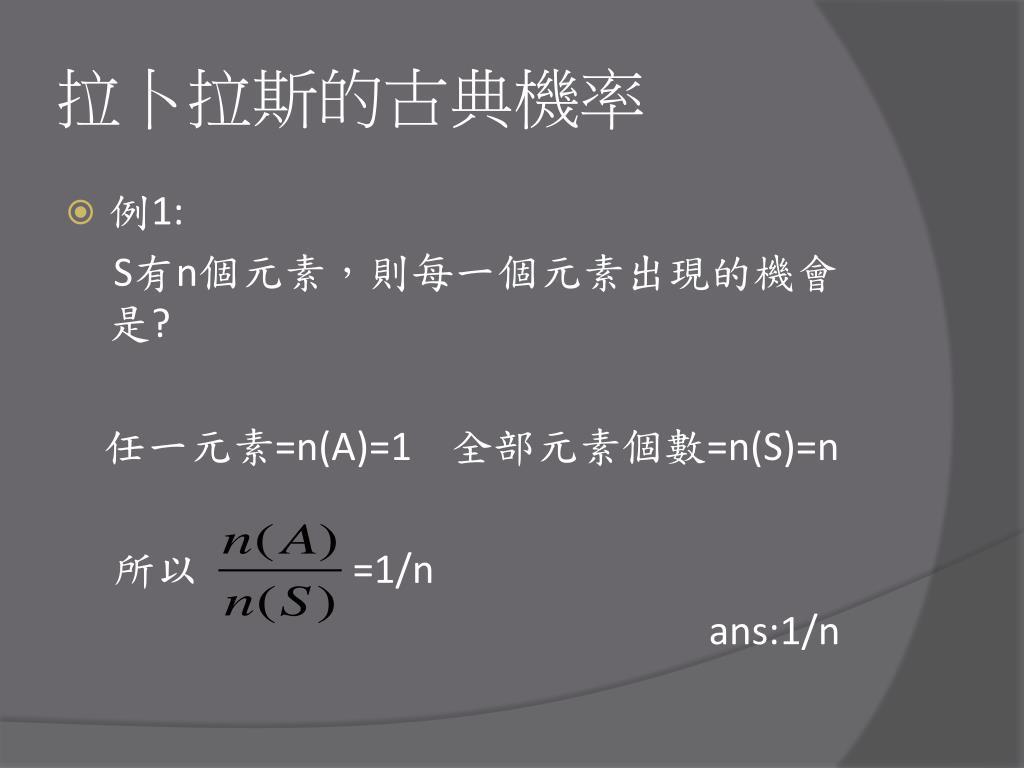 PPT - 數學網頁規劃 PowerPoint Presentation - ID:5673377